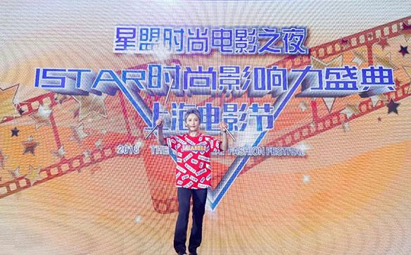 """蒋璐霞亮相上海星盟时尚盛典 荣获""""最具人气动作女演员奖"""
