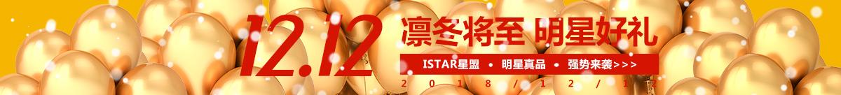 ISTAR星盟X双12 凛冬将至 明星好礼