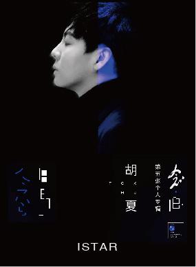 ISTAR带你直击胡夏新专辑全国首发,粉丝群情涌动!